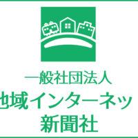 地域インターネット新聞社