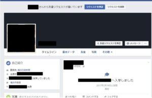 直接面識がない方に友達申請を行うことは一切ありません(写真は実際に発生した偽アカウント:2017年2月20日にFacebook社に通告しアカウントは即削除された)