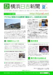横浜日吉新聞ダイジェスト版(紙版)の第5号