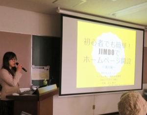 大倉山でJimdoCafe(ジンドゥ―カフェ)を運営する丸山恵子さんがホームページ開設方法について手ほどき