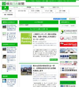 7月18日のパソコン版「横浜日吉新聞」トップページ画面