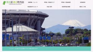 2020年10月にリニューアル公開した「港北区連合町内会」サイト(ホームページ)のパソコン版トップページ