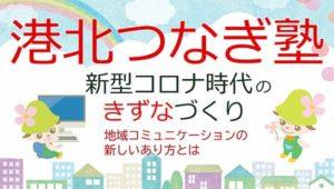 横浜市港北区と一般社団法人地域インターネット新聞社の協働事業「港北つなぎ塾~新型コロナ時代のきずなづくり」はインターネットで公開し広く意見募集も行う