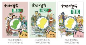 『わがまち港北』全3冊